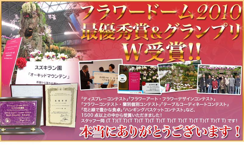 フラワードーム2010最優秀賞&グランプリW受賞!!
